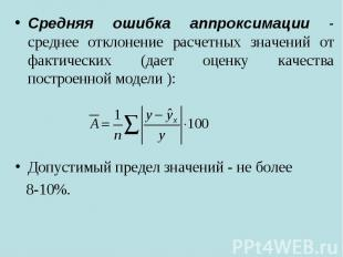 Средняя ошибка аппроксимации - среднее отклонение расчетных значений от фактичес
