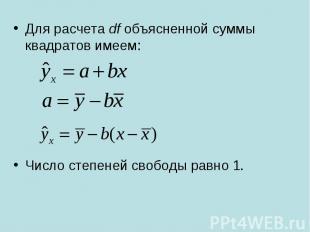 Для расчета df объясненной суммы квадратов имеем: Число степеней свободы равно 1