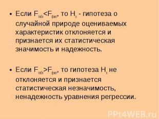 Если Fтабл<Fфакт, то Но - гипотеза о случайной природе оцениваемых характерис