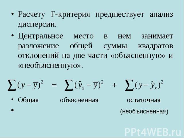 Расчету F-критерия предшествует анализ дисперсии. Центральное место в нем занимает разложение общей суммы квадратов отклонений на две части «объясненную» и «необъясненную». Общая объясненная остаточная (необъясненная)