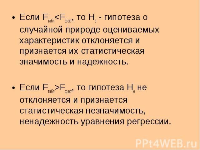 Если Fтабл<Fфакт, то Но - гипотеза о случайной природе оцениваемых характеристик отклоняется и признается их статистическая значимость и надежность. Если Fтабл<Fфакт, то Но - гипотеза о случайной природе оцениваемых характеристик отклоняется и…