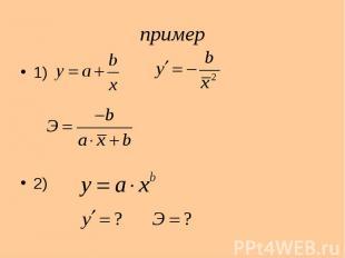 пример 1) 2)