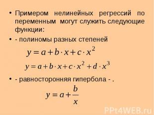 Примером нелинейных регрессий по переменным могут служить следующие функции: При