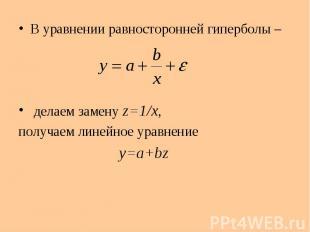 В уравнении равносторонней гиперболы – В уравнении равносторонней гиперболы – де