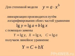 Для степенной модели Для степенной модели линеаризация производится путём логари