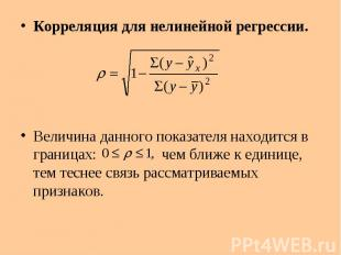 Корреляция для нелинейной регрессии. Корреляция для нелинейной регрессии. Величи