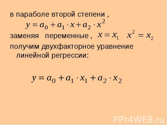 в параболе второй степени , в параболе второй степени , заменяя переменные , получим двухфакторное уравнение линейной регрессии: