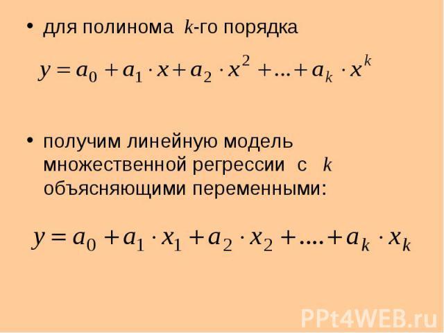 для полинома k-го порядка для полинома k-го порядка получим линейную модель множественной регрессии с k объясняющими переменными: