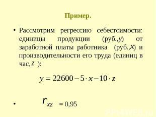 Пример. Рассмотрим регрессию себестоимости: единицы продукции (руб.,у) от зарабо