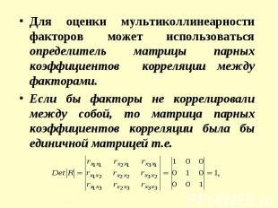Для оценки мультиколлинеарности факторов может использоваться определитель матри