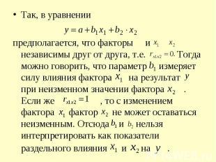 Так, в уравнении Так, в уравнении предполагается, что факторы и независимы друг