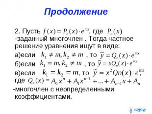 Продолжение 2. Пусть , где -заданный многочлен . Тогда частное решение уравнения