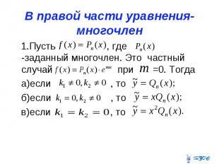 В правой части уравнения-многочлен 1.Пусть , где -заданный многочлен. Это частны