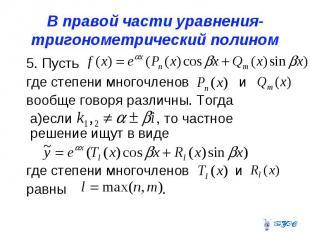 В правой части уравнения-тригонометрический полином 5. Пусть где степени многочл