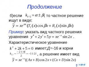 Продолжение б)если , то частное решение ищут в виде: Пример: указать вид частног