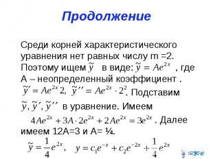 Продолжение Среди корней характеристического уравнения нет равных числу m =2. По