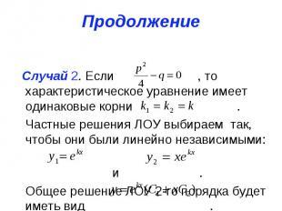 Продолжение Случай 2. Если , то характеристическое уравнение имеет одинаковые ко