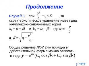 Продолжение Случай 3. Если , то характеристическое уравнение имеет два комплексн