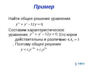 Пример Найти общее решение уравнения . Составим характеристическое уравнение . Е