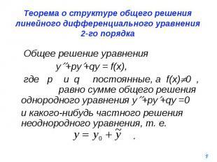 Теорема о структуре общего решения линейного дифференциального уравнения 2-го по