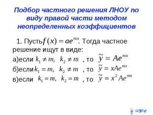 Подбор частного решения ЛНОУ по виду правой части методом неопределенных коэффиц