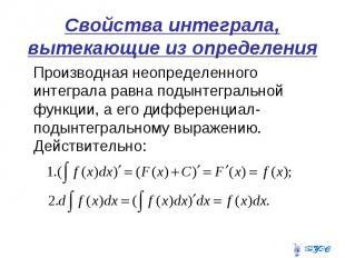 Свойства интеграла, вытекающие из определения Производная неопределенного интегр