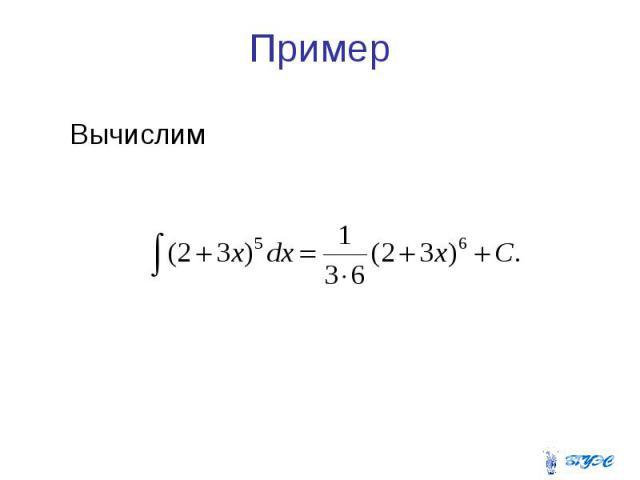 Пример Вычислим