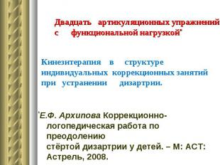 *Е.Ф. Архипова Коррекционно-логопедическая работа по преодолению стёртой дизартр