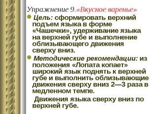 Цель: сформировать верхний подъем языка в форме «Чашечки», удерживание языка на