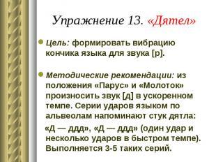 Цель: формировать вибрацию кончика языка для звука [р]. Цель: формировать вибрац
