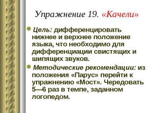 Цель: дифференцировать нижнее и верхнее положение языка, что необходимо для дифф