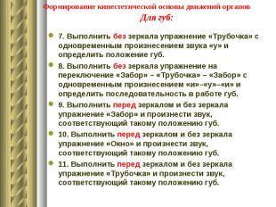 7. Выполнить без зеркала упражнение «Трубочка» с одновременным произнесением зву