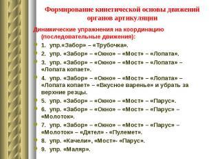 Динамические упражнения на координацию (последовательные движения): Динамические