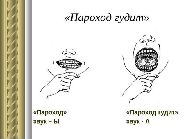 «Пароход» «Пароход гудит» «Пароход» «Пароход гудит» звук – Ы звук - А
