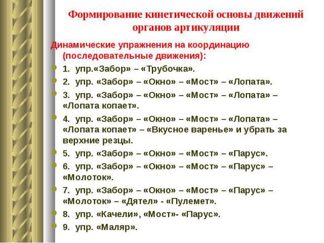 Динамические упражнения на координацию (последовательные движения): Динамические упражнения на координацию (последовательные движения): 1. упр.«Забор» – «Трубочка». 2. упр. «Забор» – «Окно» – «Мост» – «Лопата». 3. упр. «Забор» – «Окно» – «Мост» – «Л…