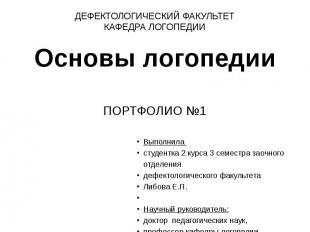 Основы логопедии ПОРТФОЛИО №1  Выполнила студентка 2 курса 3 семестра заоч
