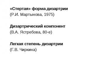 «Стертая» форма дизартрии «Стертая» форма дизартрии (Р.И. Мартынова, 1975) Дизар