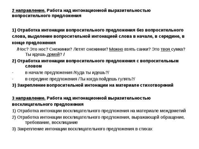 2 направление. Работа над интонационной выразительностью вопросительного предложения 1) Отработка интонации вопросительного предложения без вопросительного слова, выделение вопросительной интонацией слова в начале, в середине, в конце предложения /Н…