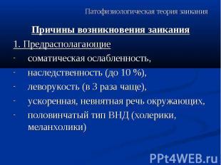 Патофизиологическая теория заикания Причины возникновения заикания 1. Предраспол