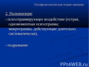Патофизиологическая теория заикания 2. Вызывающие - психотравмирующее воздействи