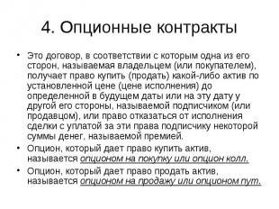 4. Опционные контракты Это договор, в соответствии с которым одна из его сторон,