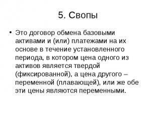 5. Свопы Это договор обмена базовыми активами и (или) платежами на их основе в т