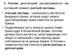 В России депозитарий рассматривается как составной элемент учетной системы. Учет