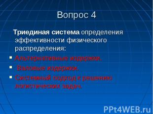 Вопрос 4 Триединая система определения эффективности физического распределения: