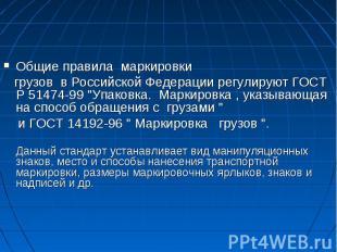 Общие правила маркировки грузов в Российской Федерации