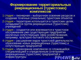 Формирование территориальных рекреационных (туристских) комплексов 1 стадия – пи