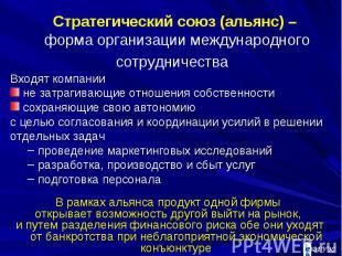 Стратегический союз (альянс) – форма организации международного сотрудничества В