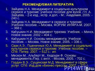 РЕКОМЕНДУЕМАЯ ЛИТЕРАТУРА Зайцева Н.А. Менеджмент в социально-культурном сервисе