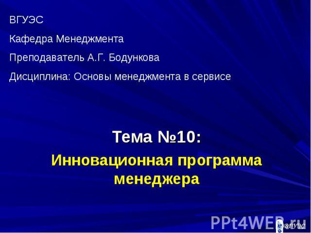 Тема №10: Инновационная программа менеджера