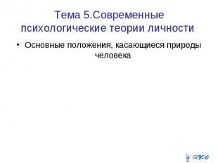 Тема 5.Современные психологические теории личности Основные положения, касающиес